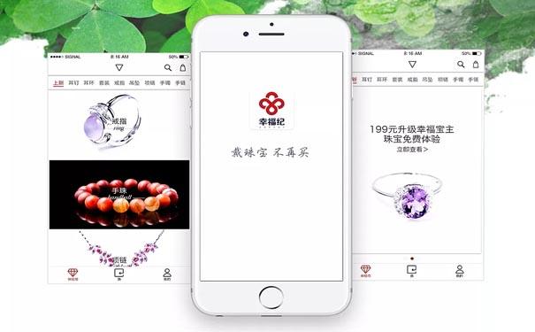 珠宝电商app软件开发功能特点介绍