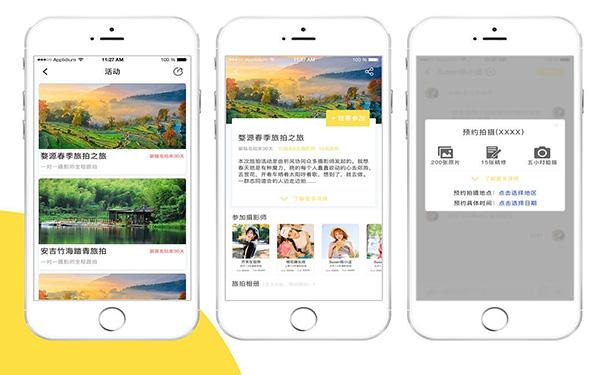 游览拍照App开发,广州app开发