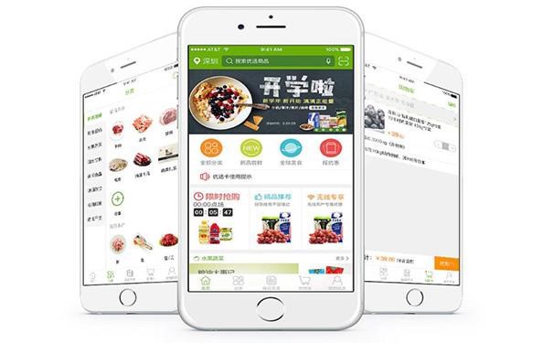 土特产商城APP开发,广州App开发