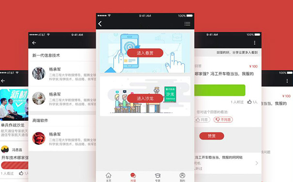 付费问答App开发,广州App开发