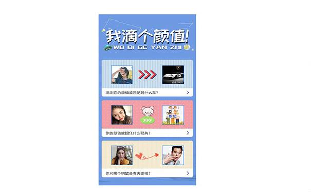 颜值测验APP开发,广州App开发