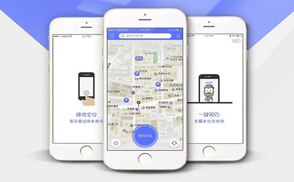 共享泊车位APP开发,广州App开发