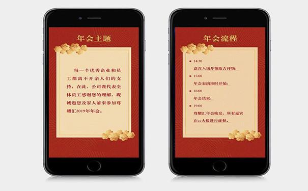 邀请函制造App开发,广州App开发
