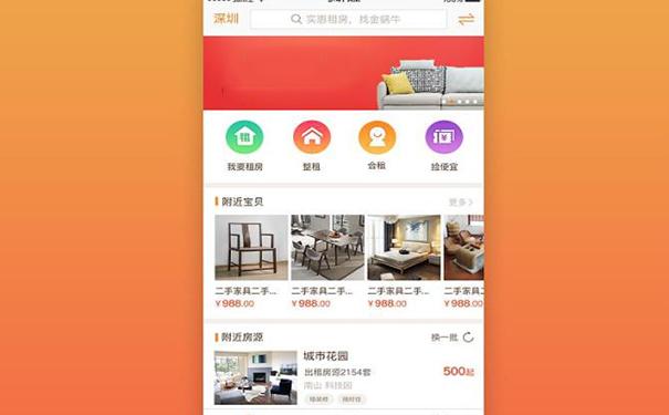 互联网租房APP软件开发,广州APP公司