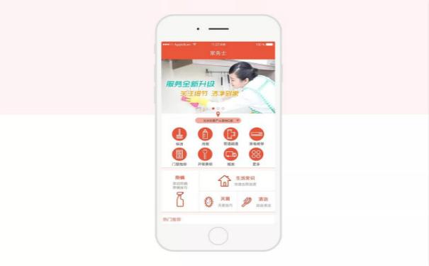 家政服务app开发,广州app开发