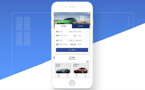 租车APP软件开发,广州APP公司