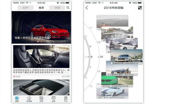 轿车资讯APP开发,广州APP