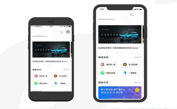 汽车资讯APP开发,广州APP开发