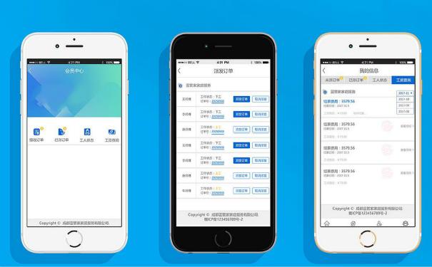 订单办理软件系统开发,广州APP开发