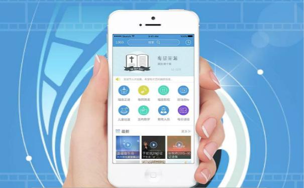 互联网音频电台APP开发,广州APP开发