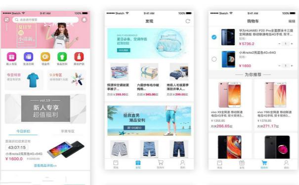 广州哪家公司开发APP比较好,广州APP开发