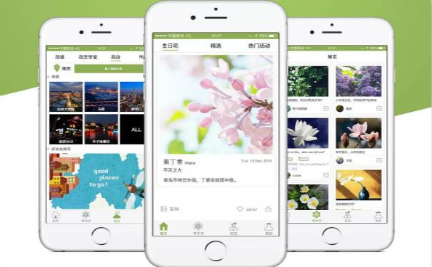 花卉栽培APP开发,广州APP开发