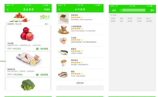 买菜小程序开发,广州APP开发